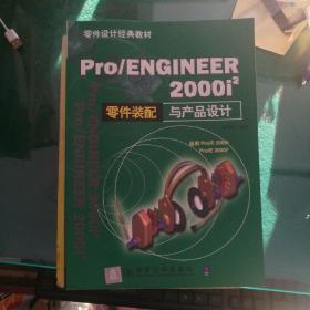 Pro/ENGINEER2000i(2)零件装配与产品设计(含盘)
