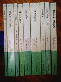 明清小品丛刊(全九本)