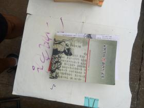 泉州华侨与新四军文集