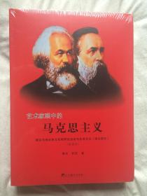 艺术家眼中的马克思主义:理论与诗论多元化视野论述的马克思主义(理论部分+史诗部分/全两卷)配图本【两册合售 未开封 16开】