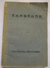 民国三十六年中国人民解放军第二野战军司令部《雪地与极寒地作战》,解放军翻译的第一部国外极寒地作战教材