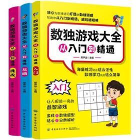 9787518052226-hs-数独游戏大全:从入门到精通(全3册)