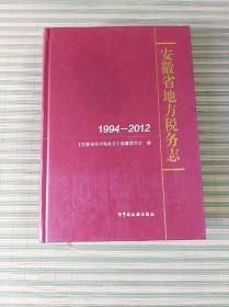 安徽省地方税务志(精装16开)