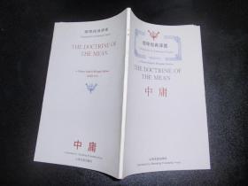 儒学经典译丛 :中庸【汉英对照本】050113