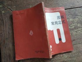 围棋书籍《围棋常用定式》家中铁橱