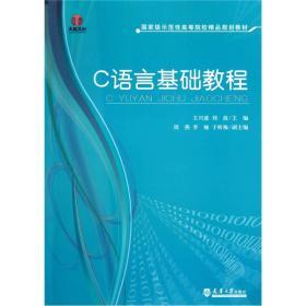 C语言基础教程
