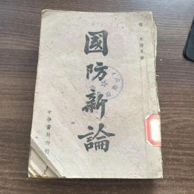 国防新论【民国军事家杨杰著】