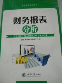 财务报表分析李学春张晓楠王岌9787313113429