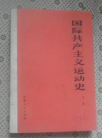 国际共产主义运动史  (下)