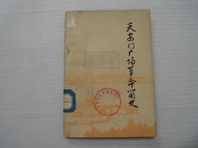 旧书《天安门广场革命简史》王宏志编著 1979年印 A5-12