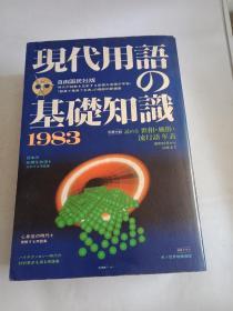 现代用语基础知识 1983  16开超厚 包邮快递