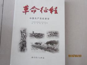 革命征程   中国共产党在淮安