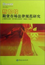 期货与金融衍生品系列丛书:新加坡期货市场法律规范研究