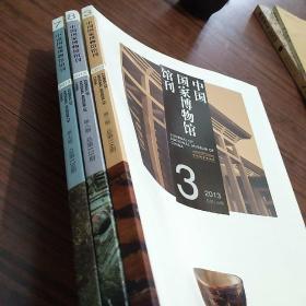 中国国家博物馆馆刊 2013(3 7 8三本合售)