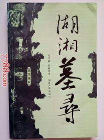 湖湘墓寻--湖南人民出版社2007年一版一印6000册