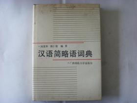 汉语简略语词典  精装.