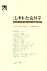 法律和社会科学(2012年 第10卷)