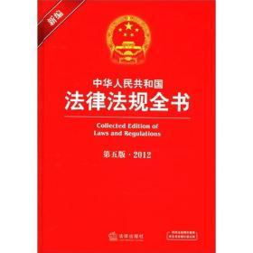 新编中华人民共和国法律法规全书(第5版·2012)