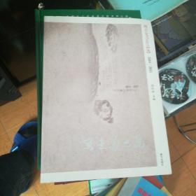 写意美之岛:两岸笔会作品选【2014--2015】【16开】