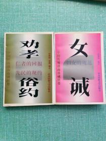 中国传统训诲劝诫辑要:劝孝俗约 仁者的回报,教化的基础;女诫 妇女的规范(2册合售,单册36元)