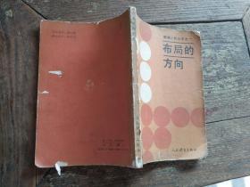 围棋书籍《布局的方向》家中铁橱