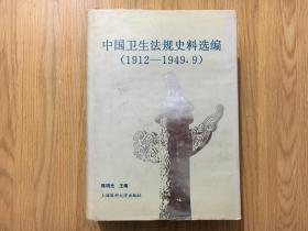 中国卫生法规史料选编(1912--1949.9)