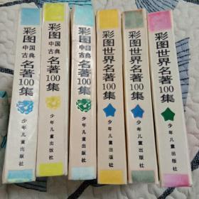 彩图中国古典名著100集(绿星篇 蓝星篇 紫星篇 绿龙篇 蓝龙篇 黄龙篇)六册合售