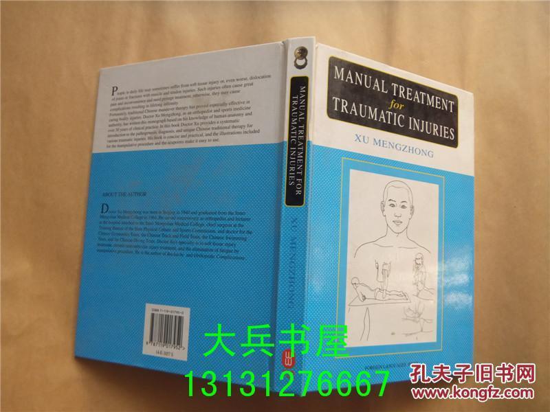 中国传统手法治疗人体损伤:英文本