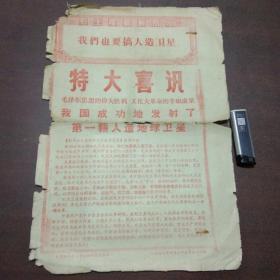 文革报纸:特大喜讯(我国成功地发射了第一颗人造地球卫星)(新江海报南通日报合印)(1970年)(8开)(全套红)(品弱谨慎下单)
