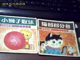 学算童话,猫妈妈分鱼2,学算童话小猴子取球4【合售】