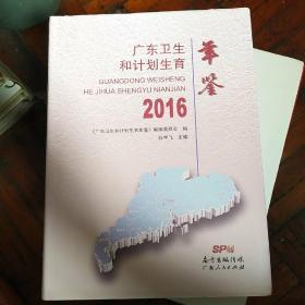 广东卫生和计划生育年鉴2016