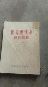 建国初期旧书..现代史选集