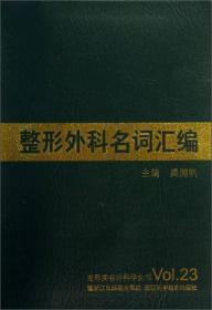 整形美容外科学全书:整形外科名词汇编