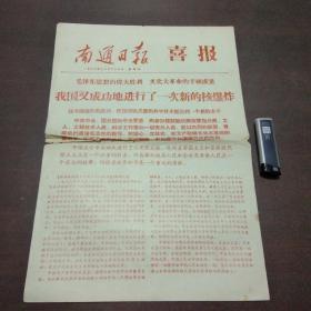 文革报纸:南通日报(喜报)(我国又成功地进行了一次新的核爆炸)(全套红)(一九六六年)(8开)