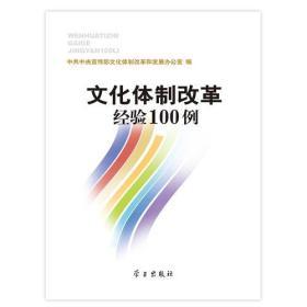 文化体制改革经验100例