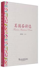 美国名诗选 黄杲炘 译 上海外语教育出版社 9787544638937