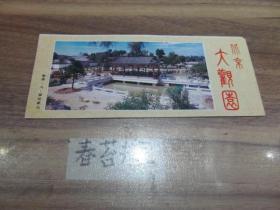 门票---北京大观园【票价贰元】