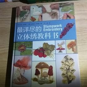 最详尽的立体绣教科书