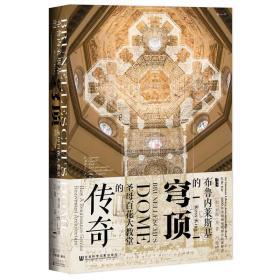 甲骨文丛书·布鲁内莱斯基的穹顶:圣母百花大教堂的传奇