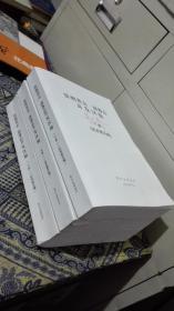 贵州省志.商务志开发区编(上中下全三册 书约重5公斤)(征求意见稿)