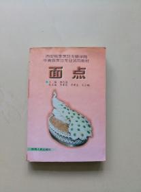 面点(高级烹饪学院教材)