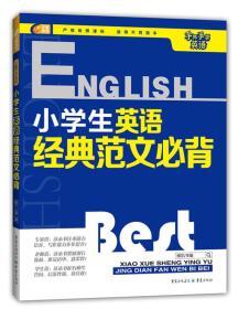 (双语)小学生英语经典范文必备