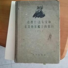 《查理士·达尔文和在贝格尔舰上的旅行》16开精装厚册 1958年1版1印 85品