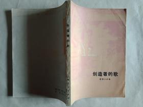 创造者的歌短篇小说集(馆藏,文革版,内页未阅)