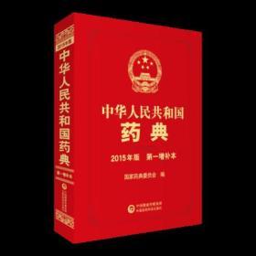 中华人民共和国药典 2015版 第一增补本 现货 包快递  可开发票