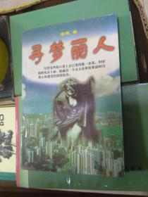 寻梦丽人 (本店所有图书,全网最低价)