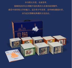 中国四大古典名著连环画 上海人民美术出版社建社65周年纪念珍藏版 (全136册)