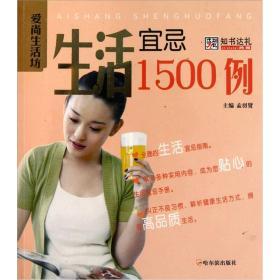 生活宜忌1500例