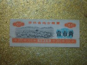 粮票  吉林省地方粮票  壹市两 1975年
