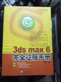 3ds max 6 完全征服手册
